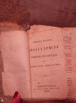 Книга Святое Евангелие Иисуса Христа СПБ 1878 год.