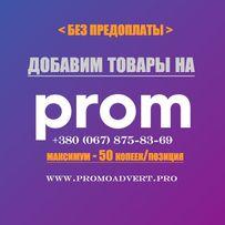 Наполнение сайтов на Пром/Prom.ua 50-30 копеек!