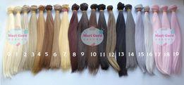 Трессы волосы для кукол прямые 25см