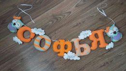 Буквы, цифры из фетра!! Именные гирлянды,валентинки, сувениры, игрушки
