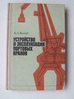 Устройство и эксплуатация портовых кранов А.А. Яськов
