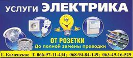 Услуги Электрика, Электрик, Электромонтаж