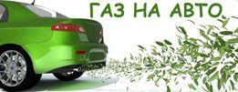 Установка ГБО 2 та 4 покоління на авто (ВАЗ, Kadett, Golf, Getta)
