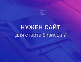 Создание веб-сайтов. SMM. SEO. Контенкстная реклама. Таргетинг.