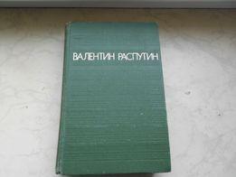 книга Распутин В.Г. Повести. 1976 год. О сибирской деревне.