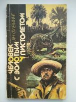 Книга Ян Флеминг Человек с золотым пистолетом Про Джеймса Бонда