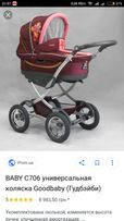 Goodbaby коляска