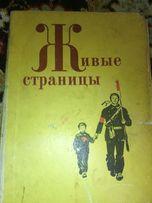 Старая книга Живые страницы