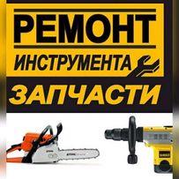 Ремонт сервис электро, бензо инструмента, інструмента