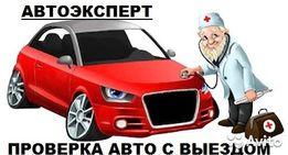 Помогу купить автомобиль,приобрету целый и после ДТП !