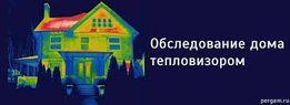 определение утечки тепла тепловизором в Кременчуге