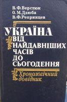 Верстюк В. Ф. та ін. Україна від найдавніших часів...