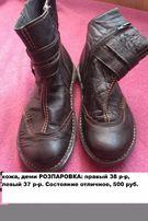 Ботинки деми кожа 37-38 р-р 500 руб.