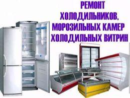 Срочный ремонт холодильников, морозильного оборудования, кондиционера