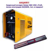 Сварочный инвертор Kaiser NBC-250 L Profi, пачка электродов в подарок!