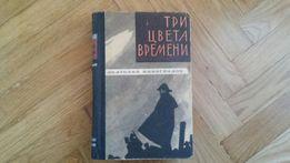 """Анатолий Виноградов """"Три цвета времени"""""""