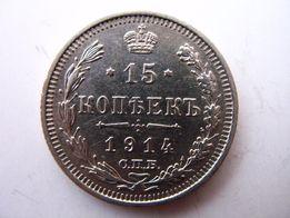 Старинная серебряная Царская монета 15 копеек 1914 год.-оригинал!