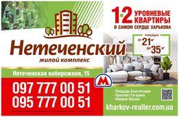 ЖК Нетеченский. Продажа квартир. Отдел продаж