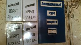 Продам в Севастополе лучшие фирменные аудиокурсы иврита для начинающих