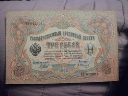 3 ruble 1905 rzadszy banknot carskiej Rosji antyk staroć oryginał