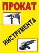 Аренда Прокат инструмента дрель перфоратор отбойный молоток болгарка