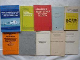 Учебная литература по ядерной энергетике, физике, химии