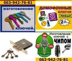 Изготовление, дубликаты, копии ключей , автомобильные,домофонные ключи