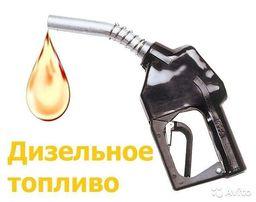 Дизельное топливо, ДТ, Дизель, Евро 5, соляра.