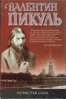 """Книга """"Нечистая сила"""" Валентин Пикуль"""
