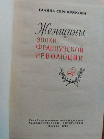 """Г. Серебрякова """"Женщины эпохи французской революции"""" Николаев - изображение 2"""