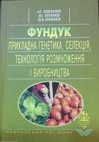 "Продам книгу ""Фундук: прикладна генетика, селекція ..."""