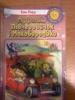 Детские книжки