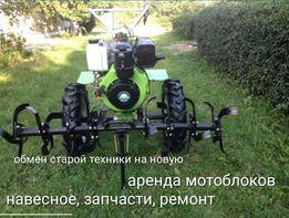 Мотоблок Ставмаш ДМ9Д, 625$.
