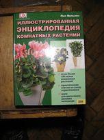 Продам иллюстрированную энциклопедию комнатных растений