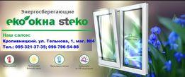 Окна Стеко по программе утепления -35%. Дешевые окна, теплые окна