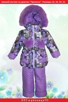 """Зимний костюм на девочку """"Прелесть"""". Размер 26-32. ОПТ и розница!!!"""
