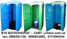 Биотуалет, туалет пластиковый, кабина мобильная автономная Биотехнолог
