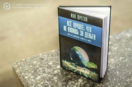 Книга «Все лучшее, что не купишь за деньги», Жак Фреско (от издателя)