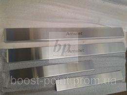 Защитные хром накладки на пороги chery amulet/tiggo (чери тигго 2007+)