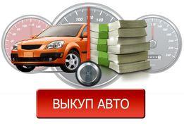 Срочный Авто выкуп Киевская область!