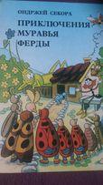 """Детская книга """"Приключения муравья Ферды"""" Секора Прага Альбатрос 1981"""