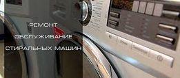 Срочный ремонт стиральных машин , микроволновок , пылесосов .