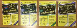 4 книги Для чайников - ПК, Word, Excel, Мультимедиа и CD 1994-1995г