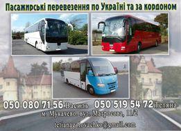 Аренда автобусів по Україні та за кордон