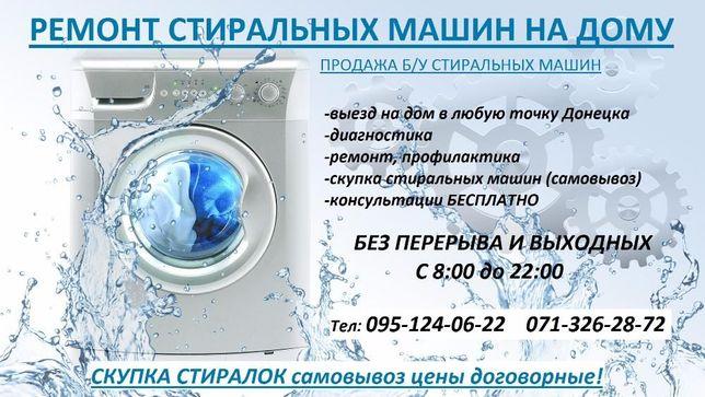 Ремонт стиральных машин на дому (ФЕНИКС) Донецк - изображение 2