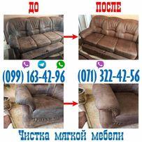 Химчистка дивана, кресла, ковра
