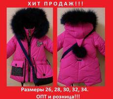 ХИТ! Зимняя куртка-парка на девочку. Р. 26-34. Акционная цена!!!