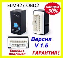 Сканер ELM327 OBD2 mini V 1.5 bluetooth с кнопкой обд 2/obd 2/елм 327