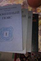 """книга Е. Федорова """"Каменный пояс""""в 4-ех книгах,150руб"""