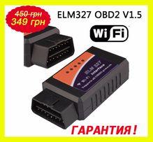 Сканер OBD2 ELM327 mini Wi-Fi V 1.5 IOS/Android автосканер, адаптер